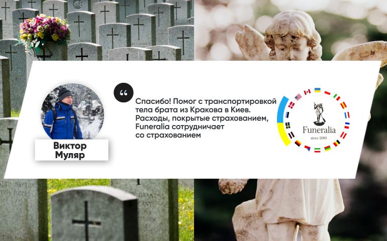 Фунераліа Олег Мілінський - Перевезення померлих відгуки