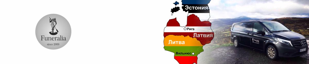Перевезення померлих Литва, Латвія, Естонія